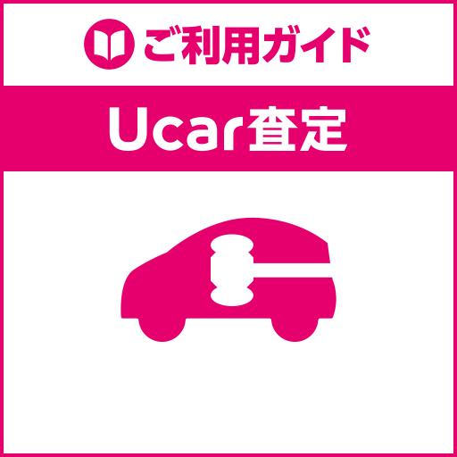 UcarBIDご利用ガイド