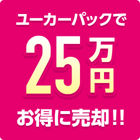 ユーカーパックで25万円お得に売却!!