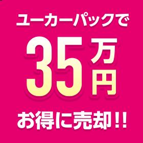 ユーカーパックで35万円お得に売却!!
