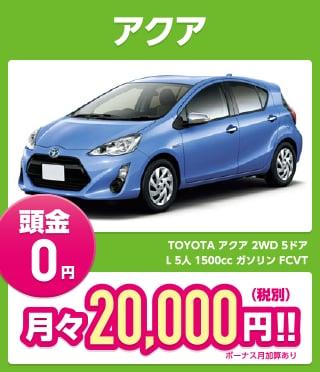 アクア 頭金0円 月々20,000円(税別)!!