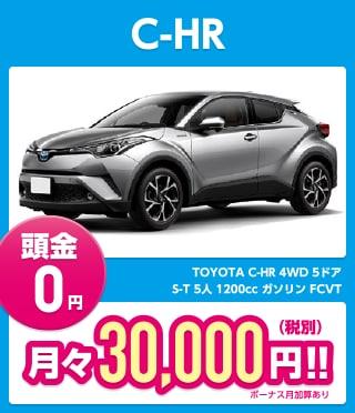 C-HR 頭金0円 月々30,000円(税別)!!