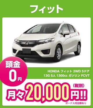 フィット 頭金0円 月々20,000円(税別)!!