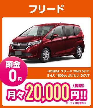 フリード 頭金0円 月々20,000円(税別)!!