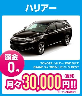 ハリアー 頭金0円 月々30,000円(税別)!!