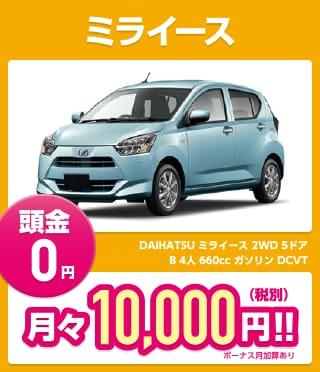 ミライース 頭金0円 月々10,000円(税別)!!