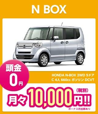 N BOX 頭金0円 月々10,000円(税別)!!