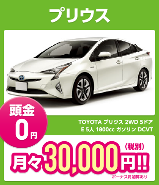 プリウス 頭金0円 月々30,000円(税別)!!