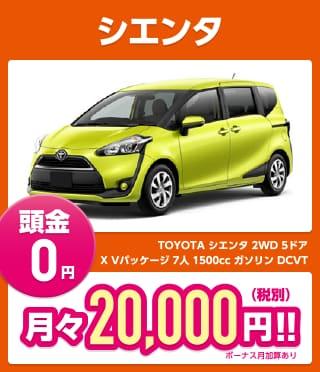 シエンタ 頭金0円 月々20,000円(税別)!!