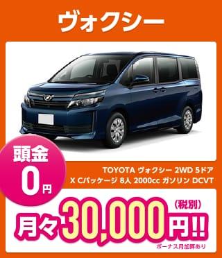 ボクシー 頭金0円 月々30,000円(税別)!!