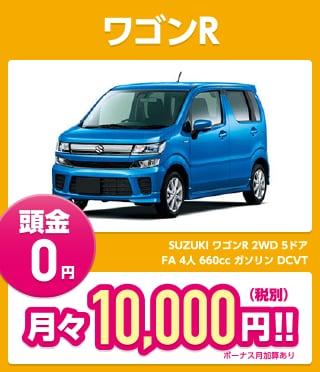 ワゴンR 頭金0円 月々10,000円(税別)!!
