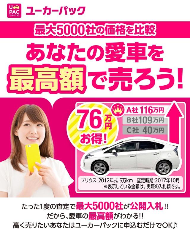スマホで簡単愛車を一番高く買ってくれる業者がすぐわかる
