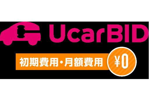 UcarBID(ユーカービッド)