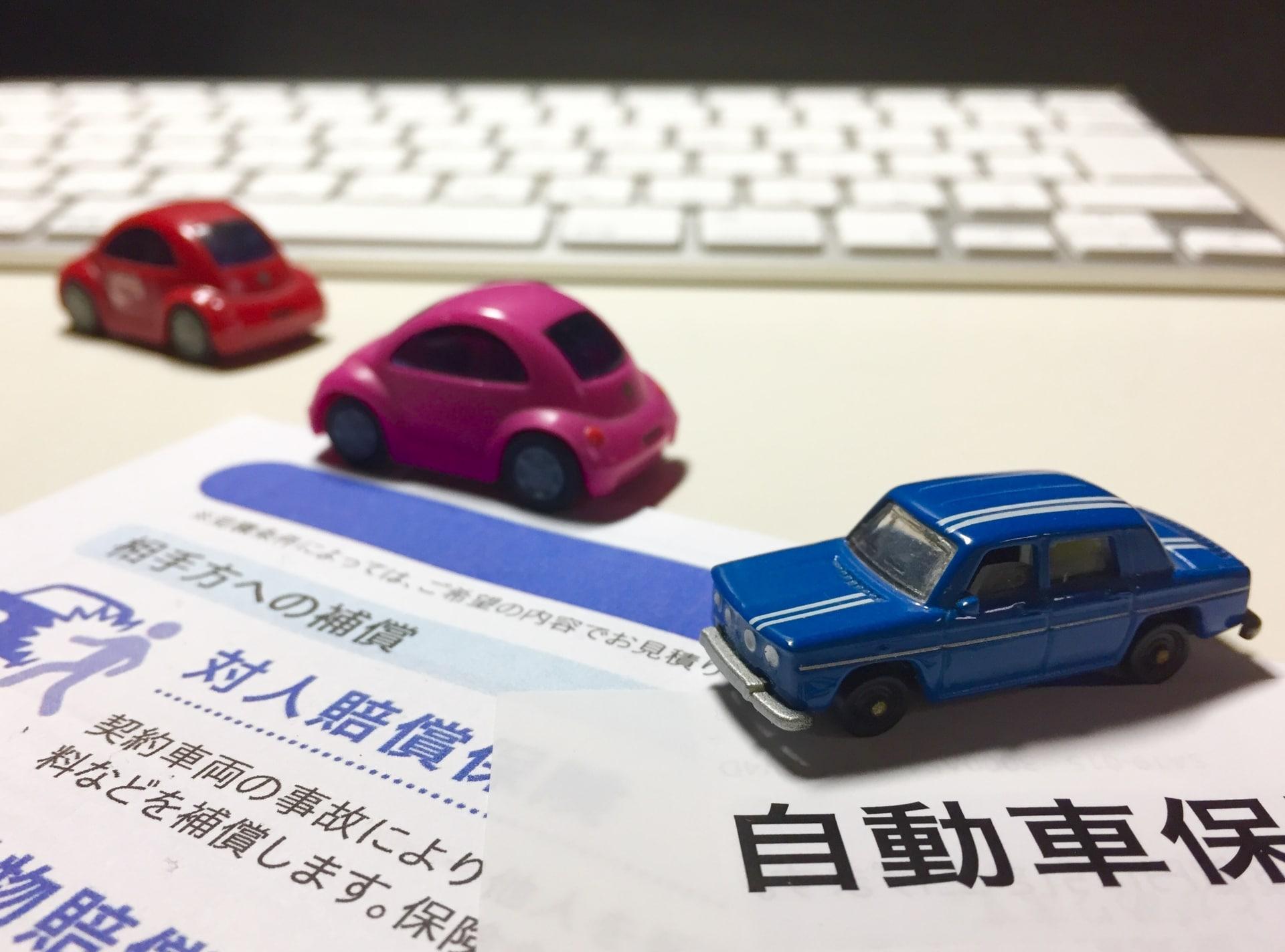 自動車保険検討イメージ